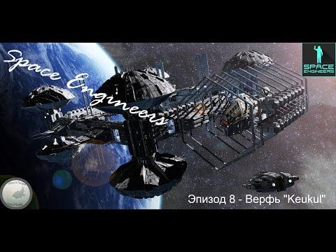 """Где-то за Разломом """"Орла""""... верфь """"Keukul"""". /Space Engineers"""