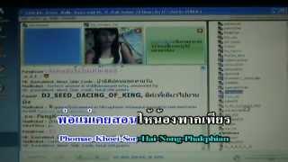 08-สาวเวฟแคม หลวงเอี้ยง By(Luang Iang)Karaoke#2