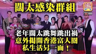 11.23【闊太感染群組】老年闊太跳舞跳出禍,意外揭開香港富人圈私生活另一面!