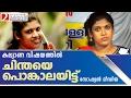 Chintha Jerome marriage issues I Marunadan Malayali