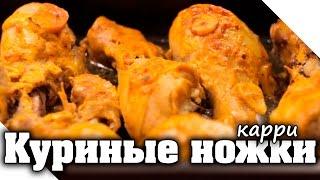Как приготовить куриные ножки в маринаде (в духовке)   Запеченная голень куриная в сметане