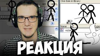 Animator vs. Animation | РЕАКЦИЯ
