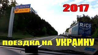 видео О поездке в Украину на машине с российскими номерами