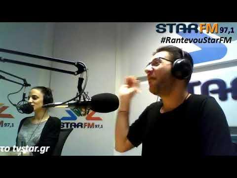 Ραντεβού στις 16:00 στον Star FM 97,1 | 19.04.2018 #RantevouStarFM