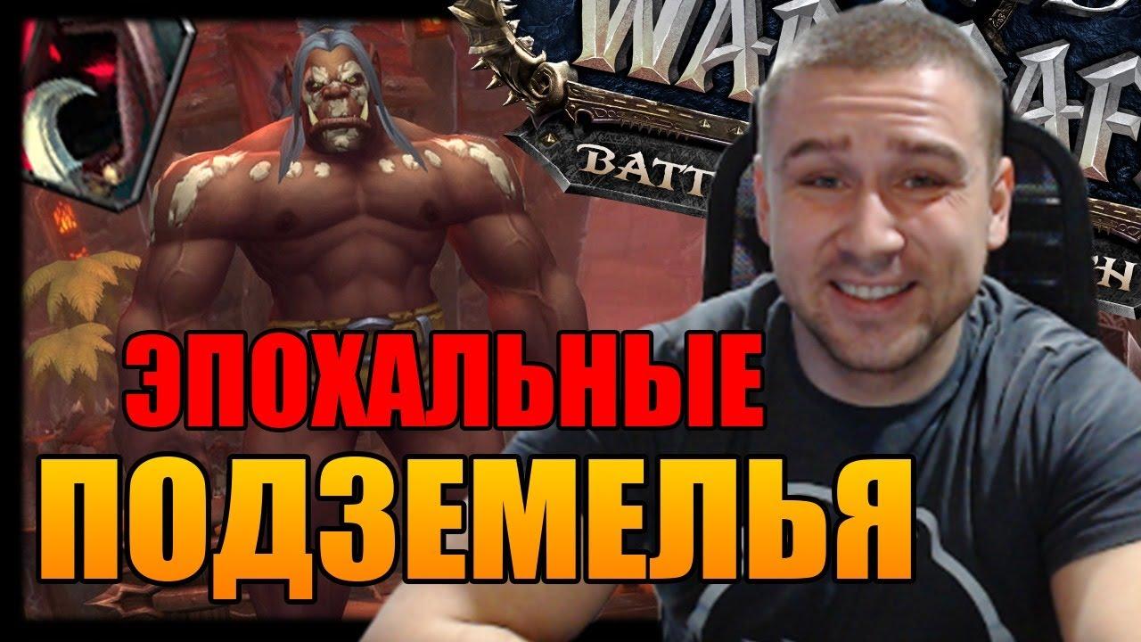 WORLD OF WARCRAFT   СТРИМ WOW   МИФИК+   PVE WOW