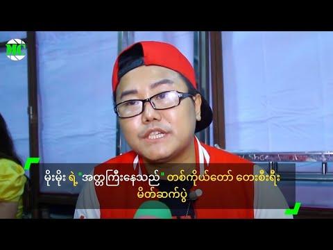 "Moe Moe's ""Atta Kyi Nay Thae"" Karaoke DVD Promotion In Yangon"