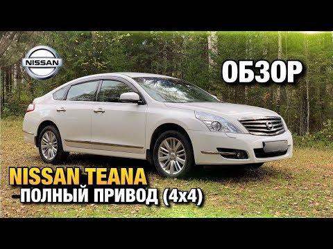 NISSAN TEANA FOUR Полный Привод (4х4) Обзор / Бизнес Класс / Пермь Perm