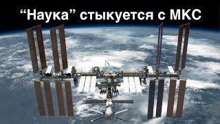 """Трансляция стыковки модуля """"Наука"""" с МКС"""