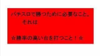 パチスロ「機動戦士ガンダムⅢ めぐりあい宇宙編」完全攻略!プロが.