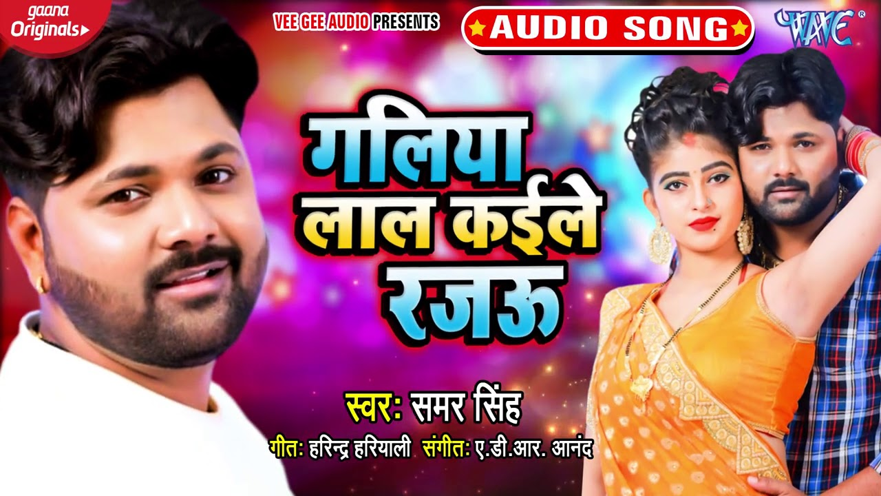 गलिया लाल कईले रजऊ | #Samar Singh | Galiya Lal Kaile Rajau | Superhit bhojpuri Song 2020 New
