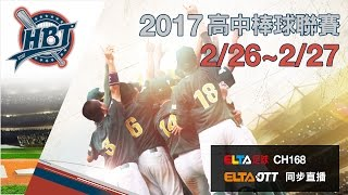 2017 高中棒球聯賽 2/27 季軍戰 普門中學VS南英商