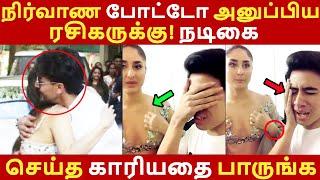 நிர்வாண போட்டோ அனுப்பிய ரசிகருக்கு! நடிகை செய்த காரியதை பாருங்கTamil News | Latest News | Viral