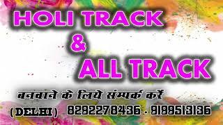 "holi track 2019 bhojpuri"" tracks"" karoke""dj track"