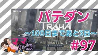 【TRAHA】トラハ日記 #97 あと3日。パテダン伝説箱多数あけてみたら…アレが出た!?
