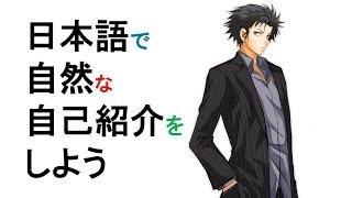 日本語で自然な自己紹介をしよう