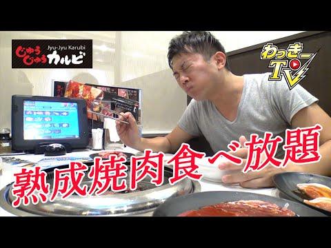 【じゅうじゅうカルビ】熟成焼肉食べ放題!黒カレーも激うま!【YAKINIKU VIDEO】