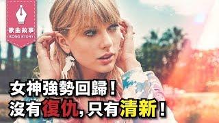 泰勒絲全新歌曲故事&MV彩蛋解析!Taylor Swift ME |歌曲背後的故事 39