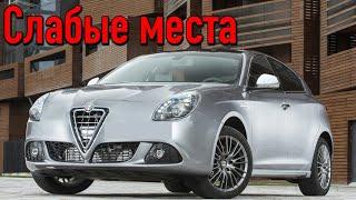 Alfa Romeo Giulietta недостатки авто с пробегом | Минусы и болячки Альфа Ромео Джульетта