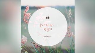 [엄마표미술놀이] 신데렐라 삽입곡 'Lavender's…