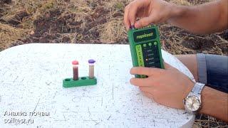 набор для анализа почвы на содержание азота, фосфора, калия (NPK) и определения уровня кислотности