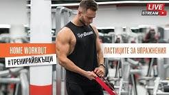 GymBeam Team HomeWorkout l Домашна тренировка с тренировъчни ластици l Radostin Kuzmanov
