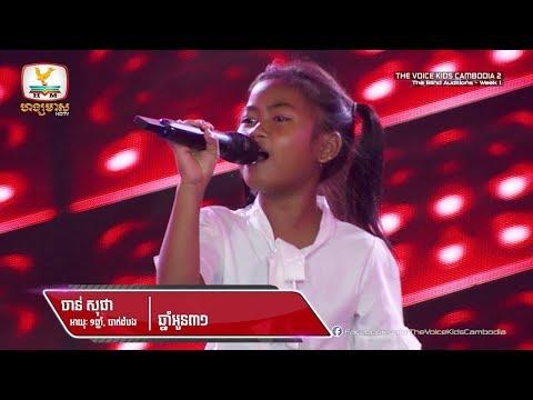 Chan Sopha - Chhnam Oun 31 (Blind Audition Week 1 | The Voice Kids Cambodia Season 2)