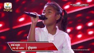 ចាន់ សុផា - ឆ្នាំអូន៣១ (Blind Audition Week 1 | The Voice Kids Cambodia Season 2)