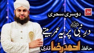 Dar e Nabiﷺ par | Hafiz Ahmed Raza Qadri | 2nd Sehar Transmission | Ramazan May Bol 2018