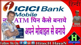 How To Ganrate Dabit Card PIN in iMobile    ICICI Bank mobile banking   Hindi