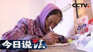《今日说法》 母亲听不见:76岁失聪老人将儿子告上法庭 赡养纠纷背后埋着重重心结 20190520 | CCTV今日说法官方频道