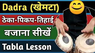 Dadra (खेमटा) Theka - Pickup - tihayi || dadra Taal on Tabla - Fast dadra pickup fillers - 6 Matra