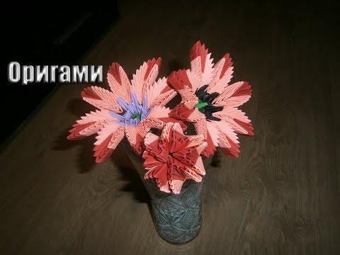 Цветы из Оригами Модулей. # Модульное Оригами.