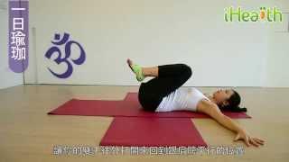 iHealth 愛健康瑜珈教室:一日簡單瑜珈