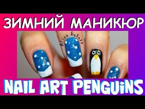Nail Art - Зимний маникюр Penguinsиз YouTube · С высокой четкостью · Длительность: 4 мин56 с  · Просмотры: более 10000 · отправлено: 16.12.2014 · кем отправлено: Красивые Ногти by Alina Bykova