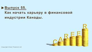КАК НАЧАТЬ КАРЬЕРУ В ФИНАНСОВОЙ ИНДУСТРИИ КАНАДЫ .MoneyInside. [Артем Бычков] #55
