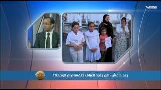 برنامج (شنو رأيك)- على الحرة عراق/ الحلقة 18: إلى اين يتجه العراق بعد داعش، للوحدة أم الانقسام؟