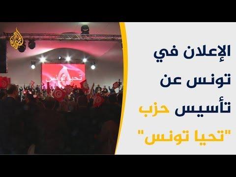 -تحيا تونس- المقرب من الشاهد.. هل سيزاحم نداء تونس؟  - 22:53-2019 / 1 / 28