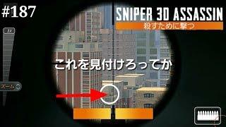 #187【スナイパー3Dアサシン】PVPスナイパー対決 これは、、見えん screenshot 1