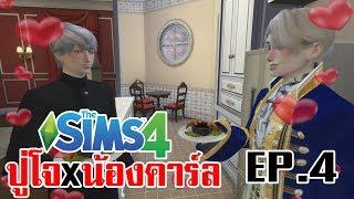 Sims 4 Identity V | EP.4 ปู่โจ x น้องคาร์ล รักวุ่นวายของ2ชายหน้าหล่อ