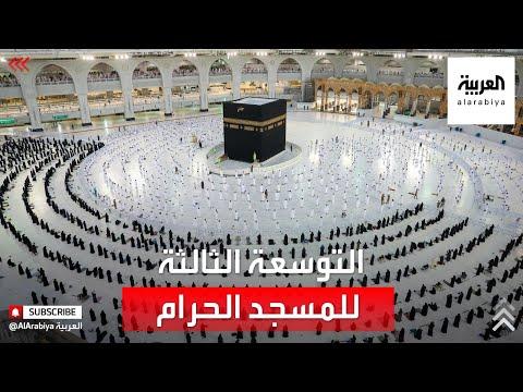 نشرة الرابعة   100 ألف مصل تستقبلهم التوسعة الثالثة في المسجد الحرام يوميا