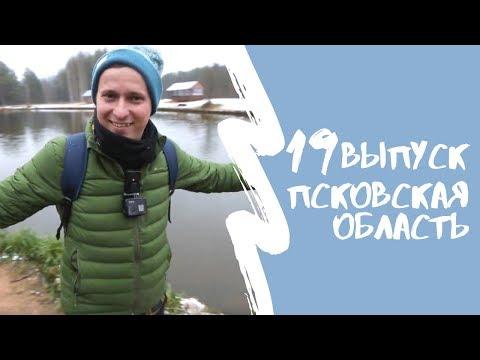 КАРТА РОДИНЫ | 19 выпуск | Псковская область