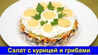 Торт-салат с мясом курицы и шампиньонами - Рецепт салата с куриным мясом и шампиньонам
