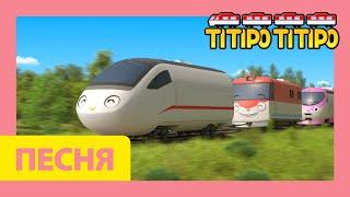 Песня для детей l Титипо песня Открытия Специальный Локо версия l Паровозик Титип