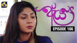 Aeya Episode 106 || ''ඇය ''  ||  18th March 2020 Thumbnail