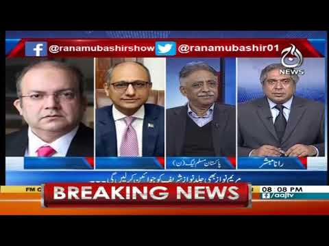 Aaj News Latest Talk Shows   List of All TalkShows