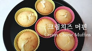 [간단 홈베이킹]Cream Cheese muffins …