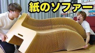 紙のソファーがやべぇえええええ!