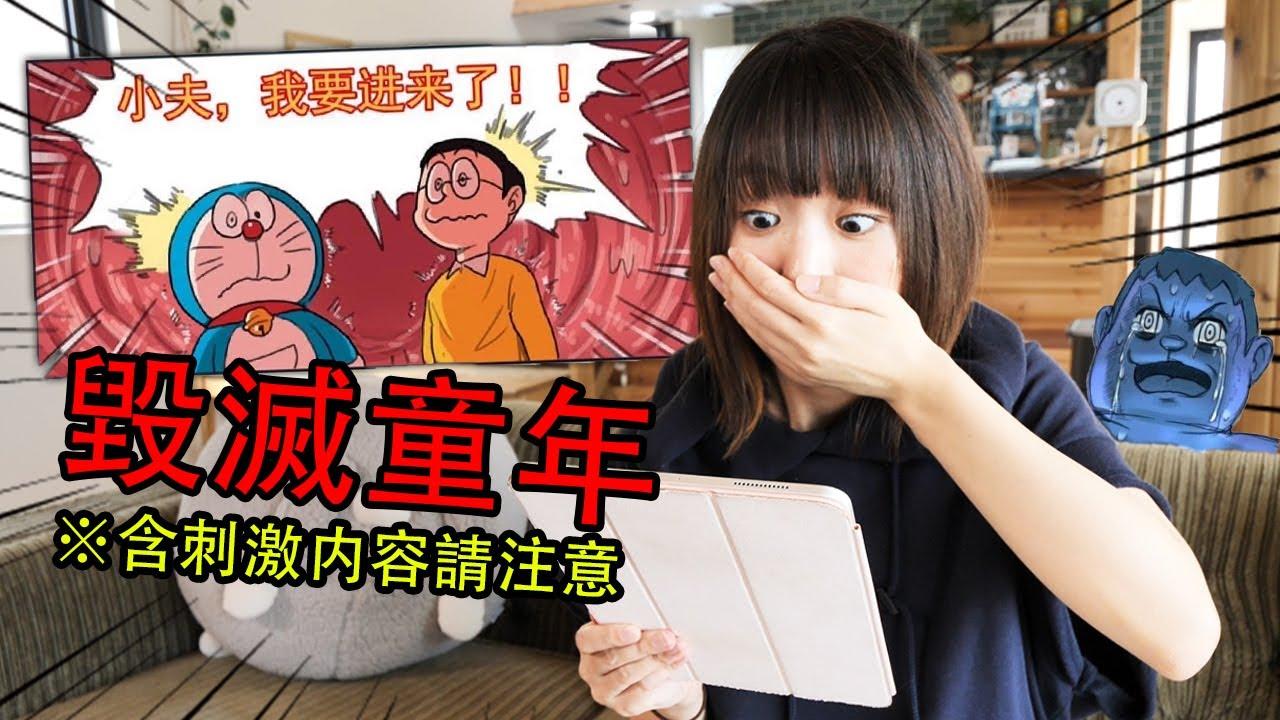 給日本女孩看「小夫我要進來了」反應太過真實。【哆啦AV夢】