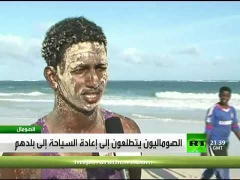 SOMALIA TOURISM