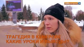 Трагедия в Кемерове - какие уроки и выводы?